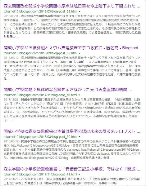 https://www.google.co.jp/search?ei=_SO6Wp22O9CKjwOBn7LoDg&q=site%3A%2F%2Ftokumei10.blogspot.com+%E9%96%8B%E6%88%90%E5%B0%8F%E5%AD%A6%E6%A0%A1&oq=site%3A%2F%2Ftokumei10.blogspot.com+%E9%96%8B%E6%88%90%E5%B0%8F%E5%AD%A6%E6%A0%A1&gs_l=psy-ab.3...0.0.1.134.0.0.0.0.0.0.0.0..0.0....0...1c..64.psy-ab..0.0.0....0.kZWrZyPmGYI