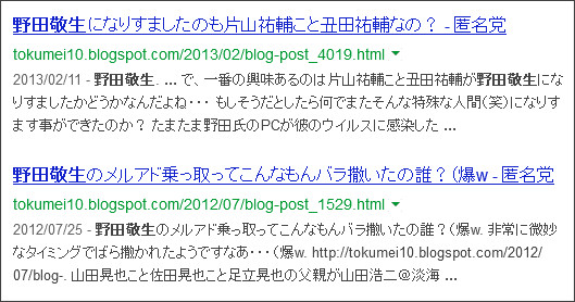 http://www.google.co.jp/search?hl=ja&safe=off&biw=1145&bih=939&q=site%3Atokumei10.blogspot.com+&btnG=%E6%A4%9C%E7%B4%A2&aq=f&aqi=&aql=&oq=#safe=off&hl=ja&q=site:tokumei10.blogspot.com+%E9%87%8E%E7%94%B0%E6%95%AC%E7%94%9F&oq=site:tokumei10.blogspot.com+%E9%87%8E%E7%94%B0%E6%95%AC%E7%94%9F&gs_l=serp.3...18062.18062.0.18248.1.1.0.0.0.0.127.127.0j1.1.0....0...1c.1.19.serp.QQeyp6E3e6I&bav=on.2,or.&bvm=bv.48705608,d.cGE&fp=2a994d6363709c68&biw=939&bih=864