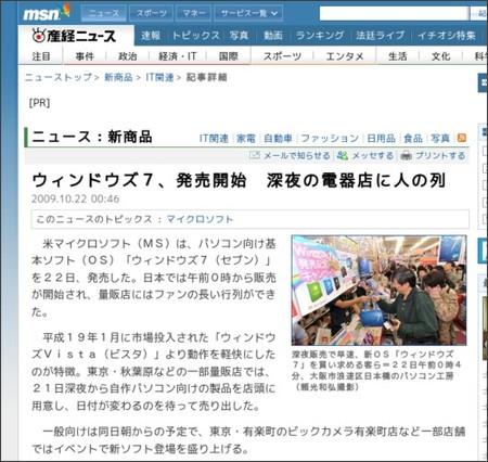 http://sankei.jp.msn.com/release/tech/091022/tch0910220050000-n1.htm