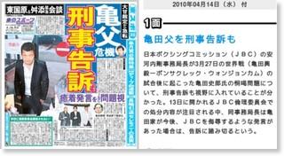 http://www.tokyo-sports.co.jp/touspo.php?tid=117