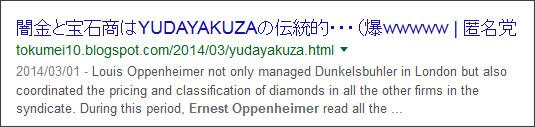 https://www.google.co.jp/#q=site:%2F%2Ftokumei10.blogspot.com+Ernest+Oppenheimer