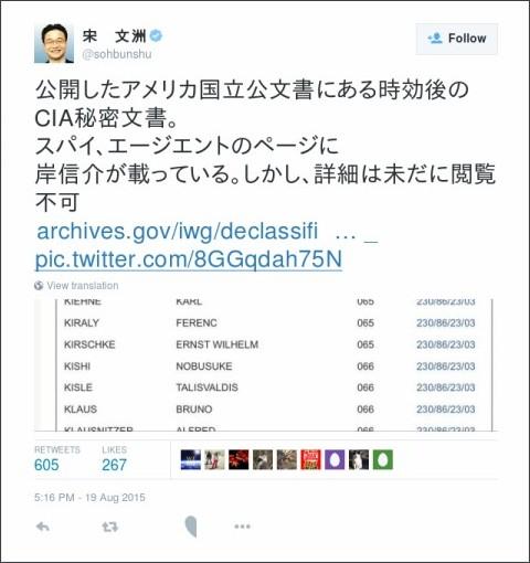 https://twitter.com/sohbunshu/status/634157107860803584