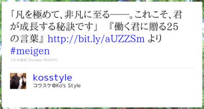 http://twitter.com/kosstyle/status/29374897402