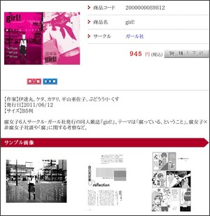 http://shop.comiczin.jp/products/detail.php?product_id=8981