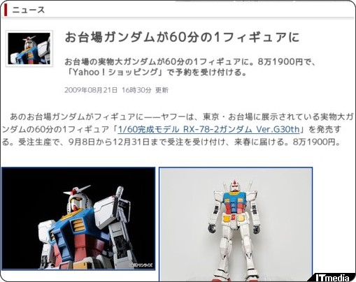 http://www.itmedia.co.jp/news/articles/0908/21/news071.html