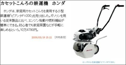 http://www.47news.jp/CN/200903/CN2009031901000570.html