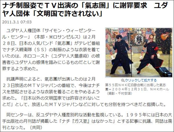 http://sankei.jp.msn.com/world/news/110301/amr11030107050001-n1.htm