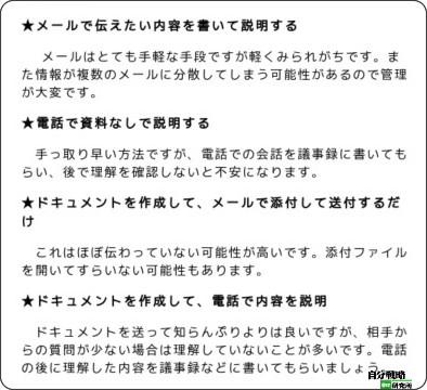 http://el.jibun.atmarkit.co.jp/howtooffshore/2010/03/post-a507.html