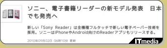 http://www.itmedia.co.jp/news/articles/1009/02/news023.html