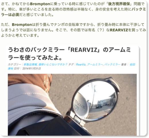 http://ishibashi-tataku.blogspot.jp/2016/01/bromptonrearviz.html
