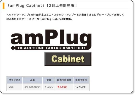 http://www.shimamura.co.jp/kokura/index.php?itemid=27604