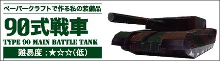 http://www.mod.go.jp/gsdf/fan/download/papercraft/pdf/tank.pdf