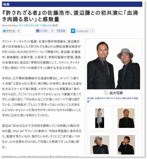 【映画】「許されざる者」リメイク作品に出演2013年9月13日公開 14日公開記念舞台挨拶あり