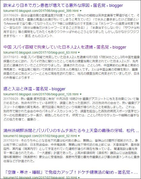 https://www.google.co.jp/search?q=site://tokumei10.blogspot.com+%E6%B8%A9%E6%B3%89&source=lnt&tbs=qdr:y&sa=X&ved=0ahUKEwj524-ZnqHYAhXEs1QKHWRSD_UQpwUIHw&biw=1072&bih=896