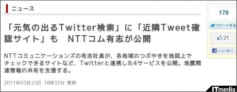 http://www.itmedia.co.jp/news/articles/1103/23/news079.html