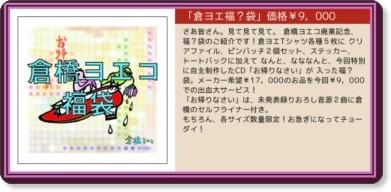http://shop.kurahashiyoeko.com/