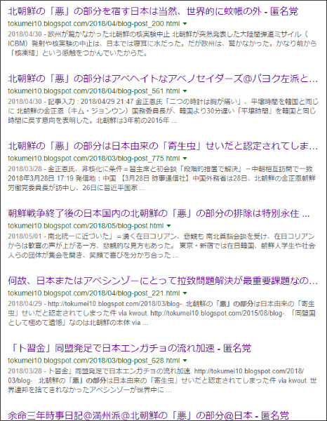 https://www.google.co.jp/search?ei=4oH1WoLcGZT4jwPyz6CwAQ&q=site%3A%2F%2Ftokumei10.blogspot.com+%E6%82%AA%E3%81%AE%E9%83%A8%E5%88%86&oq=site%3A%2F%2Ftokumei10.blogspot.com+%E6%82%AA%E3%81%AE%E9%83%A8%E5%88%86&gs_l=psy-ab.3...4382.6740.0.7378.12.12.0.0.0.0.133.1344.0j11.11.0....0...1c.1j4.64.psy-ab..1.2.264...0i4i30k1j33i160k1.0.iQLxiCcHw2o