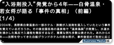 http://bizmakoto.jp/makoto/articles/0804/25/news127.html