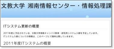 http://open.shonan.bunkyo.ac.jp/sysroom/faqs/?page_id=1161