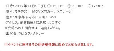 http://www.helloproject.com/tsubakifactory/event/detail/13bc615836e7032658b331a7e310d06de010d446/
