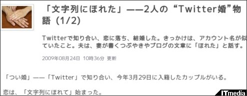 http://www.itmedia.co.jp/news/articles/0908/24/news022.html