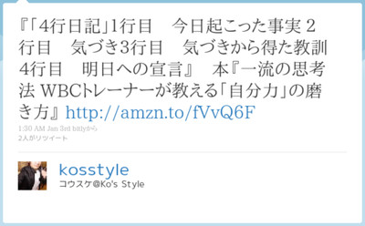 http://twitter.com/kosstyle/status/21861048277532672