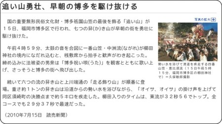 http://kyushu.yomiuri.co.jp/magazine/matsuri/fukuoka/20100715-OYS8T00608.htm
