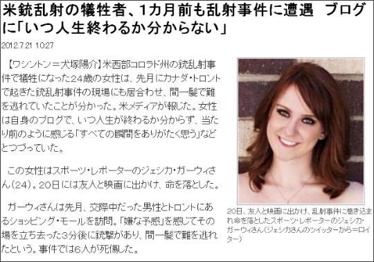 http://sankei.jp.msn.com/affairs/news/120721/crm12072110300004-n1.htm