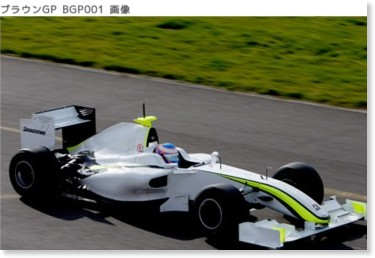 http://f1-gate.com/brawngp/bgp001_photo.html