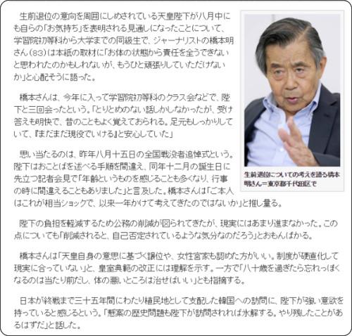 http://www.tokyo-np.co.jp/article/national/list/201607/CK2016073002000128.html