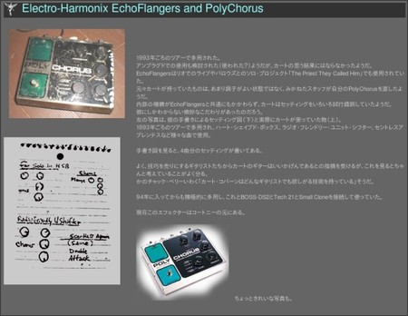 http://sasayuri-net.jp/users/maruatime/10_guitar/10_02.html