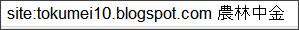 https://www.google.co.jp/search?hl=ja&safe=off&biw=1145&bih=939&q=site%3Atokumei10.blogspot.com+&btnG=%E6%A4%9C%E7%B4%A2&aq=f&aqi=&aql=&oq=#hl=ja&q=site:tokumei10.blogspot.com+%E8%BE%B2%E6%9E%97%E4%B8%AD%E9%87%91&safe=off