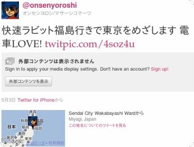 http://twitter.com/#!/onsenyoroshi/status/65311881627308032