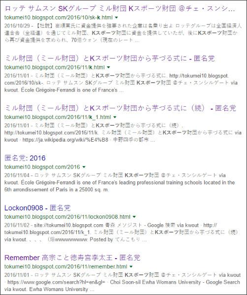 https://www.google.co.jp/#q=site:%2F%2Ftokumei10.blogspot.com+%EF%BC%AB%E3%82%B9%E3%83%9D%E3%83%BC%E3%83%84