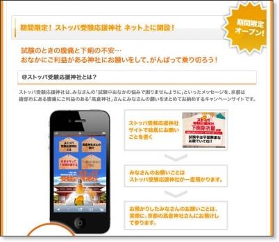 http://stoppa.jp/juken/
