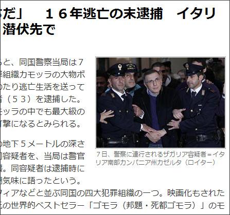 http://sankei.jp.msn.com/world/news/111208/amr11120808470003-n1.htm