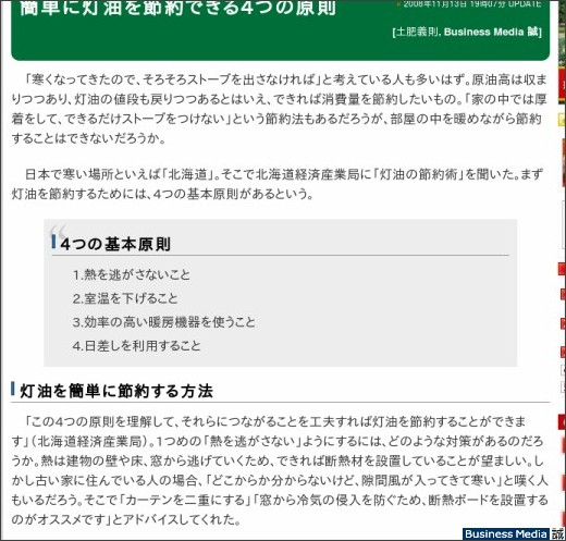 http://bizmakoto.jp/makoto/articles/0811/13/news107.html