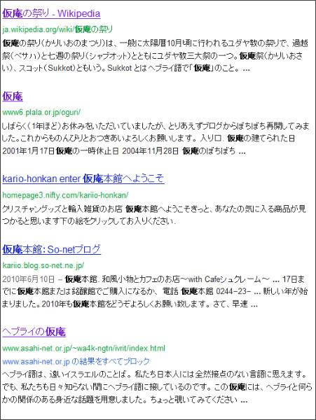 http://www.google.co.jp/#sclient=psy-ab&hl=ja&safe=off&source=hp&q=%E4%BB%AE%E5%BA%B5&pbx=1&oq=%E4%BB%AE%E5%BA%B5%E3%81%AE%E7%A5%AD%E3%82%8A&aq=f&aqi=&aql=&gs_sm=d&gs_upl=0l0l0l7876l0l0l0l0l0l0l0l0ll0l0&bav=on.2,or.r_gc.r_pw.,cf.osb&fp=352619057d0e6030&biw=977&bih=968