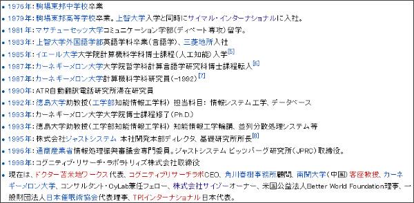 http://ja.wikipedia.org/wiki/%E8%8B%AB%E7%B1%B3%E5%9C%B0%E8%8B%B1%E4%BA%BA