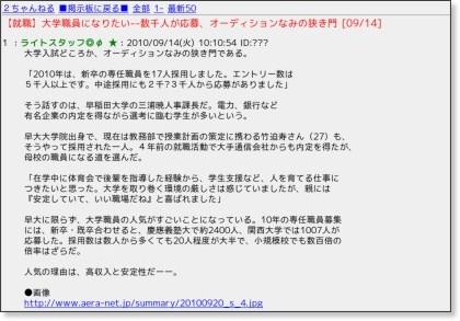 http://toki.2ch.net/test/read.cgi/bizplus/1284426654/