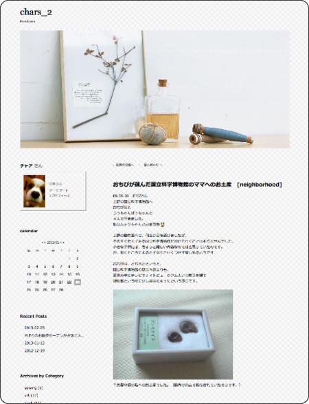 http://scrapbooking.blog.so-net.ne.jp/2009-08-19
