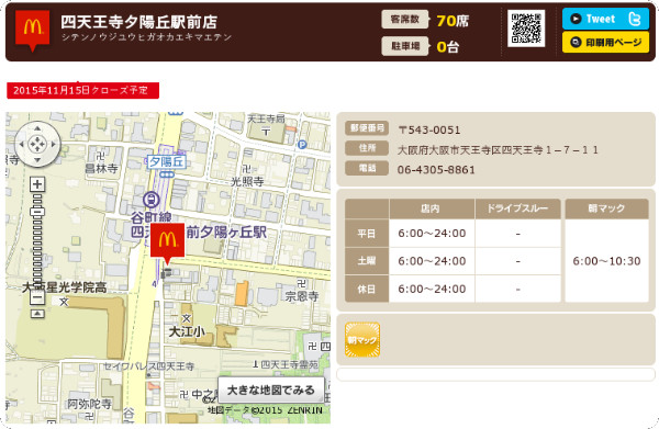 http://www.mcdonalds.co.jp/shop/map/map.php?strcode=27625