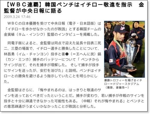 http://sankei.jp.msn.com/sports/mlb/090324/mlb0903241747041-n1.htm