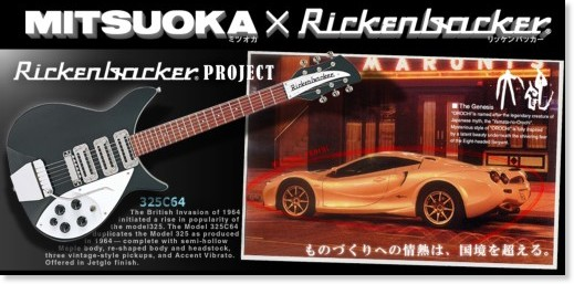 http://www.mitsuoka-motor.com/special/rickenbacker.html