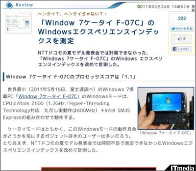 http://plusd.itmedia.co.jp/pcuser/articles/1105/26/news044.html