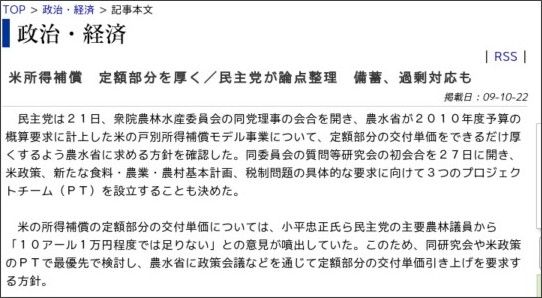 http://www.nougyou-shimbun.ne.jp/modules/bulletin/article.php?storyid=3192