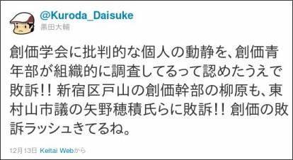 https://twitter.com/#!/Kuroda_Daisuke/status/146281139282251777