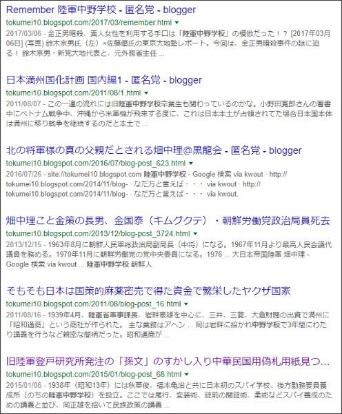https://www.google.co.jp/search?q=site%3A%2F%2Ftokumei10.blogspot.com+%E9%99%B8%E8%BB%8D%E4%B8%AD%E9%87%8E%E5%AD%A6%E6%A0%A1&oq=site%3A%2F%2Ftokumei10.blogspot.com+%E9%99%B8%E8%BB%8D%E4%B8%AD%E9%87%8E%E5%AD%A6%E6%A0%A1&gs_l=psy-ab.3...20557.20557.0.21305.1.1.0.0.0.0.125.125.0j1.1.0....0...1..64.psy-ab..0.0.0.EilTg7CJNPc