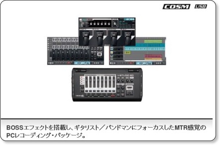 http://www.roland.co.jp/products/jp/VS-20/