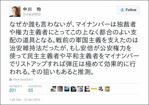 https://twitter.com/naka8952/status/653849796575277056